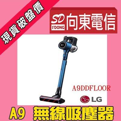 【向東-台中向上店】全新LG CordZero A9DDFLOOR手持無線吸塵器 攜碼遠傳588吃到飽9900元