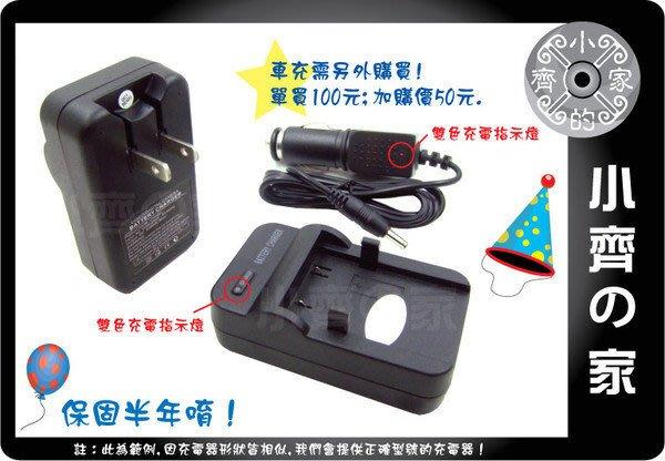 小齊的家 FUJIFILM/富士 FinePix S100fs智慧型充電器 NP140 / NP-140充電器