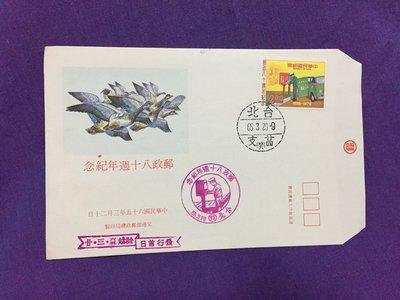 懷舊早期民國65年3月20日 40多年前郵票 郵政八十週年紀念郵票首日封紀念戳