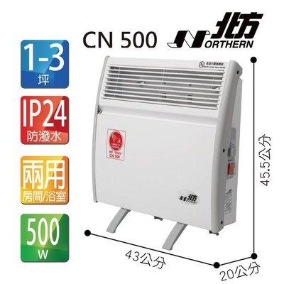 【♡ 電器空間 ♡】【德國北方】第二代對流式電暖器 房間浴室兩用(CN500)