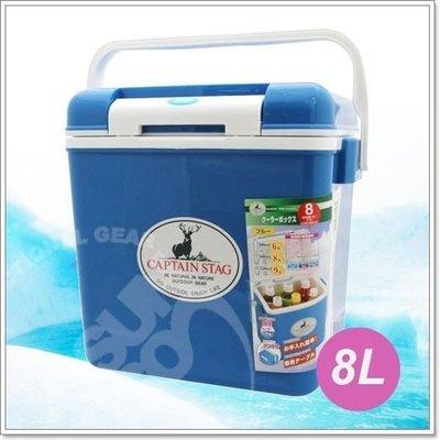 【鹿牌 CAPTAIN STAG】日本製 保冷冰箱(附背帶) 8L 冰桶 保冰保溫 行動冰箱 露營椅/粉 M-8157