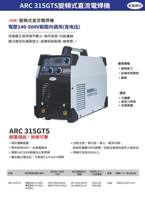 WIN五金 台灣新展焊切 ARC-315GTS 防電擊電焊機 140V-500V寬電壓(變頻式電焊機) 台灣製造 氬焊機