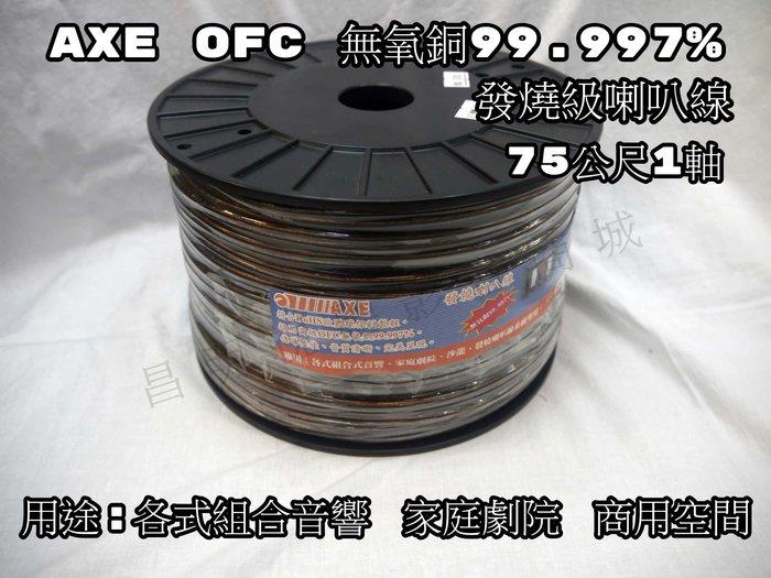 【昌明視聽】AXE 發燒級喇叭線 100蕊OFC無氧銅線99.997% 整捆約75公尺 整捆賣批發價 現貨展示
