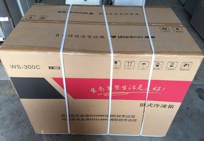 全新萬寶冷凍櫃(WS-300C)-3尺6 - 300公升 『伸旺冷凍電器行』有現貨