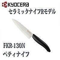╭☆ 幸福工房 ☆ 日本 京瓷 KYOCERA 陶瓷刀 FKR -130 - N 13CM