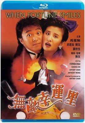 【藍光電影】無敵幸運星 周星馳經典 When Fortune Smiles (1990)