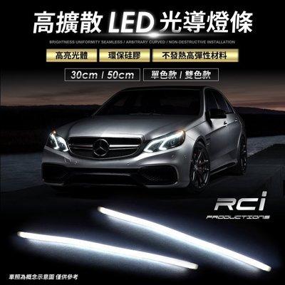 RC HID LED專賣店 光導 LED燈條 單色燈條 導光條 光導移植 煞車燈 尾燈 車門燈 燈眉