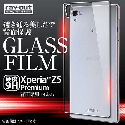 尼德斯Nydus~* 日本正版 Sony Xperia Z5P 螢幕保護貼 背面 玻璃保護貼 9H 耐衝擊