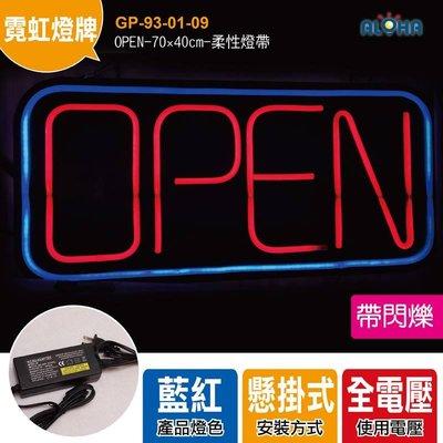 LED霓虹燈掛式《GP-93-01-09》OPEN-70×40cm廣告招牌、LED燈牌客製化、字幕機、顯示屏、跑馬燈