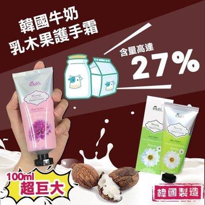 韓國牛奶乳木果護手霜100ML-現貨玫瑰
