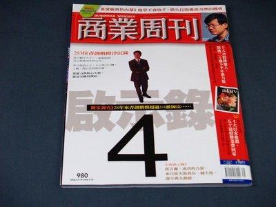 【懶得出門二手書】《商業周刊980  》1/4啟示錄,青創楷模浮沈錄+蕃薯藤割售內幕