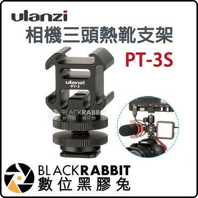 數位黑膠兔【 Ulanzi PT-3S 相機三頭熱靴支架 】 手機 攝影 轉接 熱靴 三熱靴 可搭配 麥克風 攝影燈