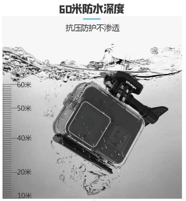 Ulanzi G8-1 GOPRO Hero8 black 防水殼 60米防水 運動相機防水殼 保護殼 台南PQS