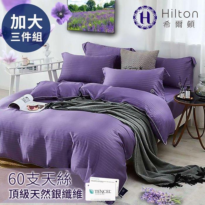 【Hilton希爾頓】仙境系列頂級60支紗純100%天絲銀纖維床包三件套(加大)-紫(B0888-LL)