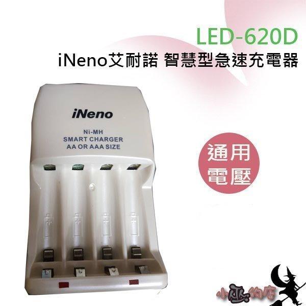 「小巫的店」*(LED-620D) iNeno艾耐諾 智慧型急速四插槽充電器..店長出清品.下殺299(無電池)