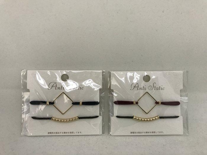 日本 防靜電 刺繡菱形系列手環一組兩入