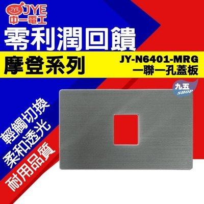 中一電工JY-M6401-MRG JY-M6401-MRS鋁合金一聯一孔蓋板 一孔面板可選銀/灰蓋板售國際牌《九五居家》