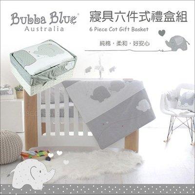 ✿蟲寶寶✿【Bubba blue】寢具六件式禮盒組