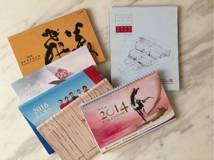 華航 全新 2011 2014 2016 2017 2018 2019 2020   桌曆  另售 盥洗包 萬用包