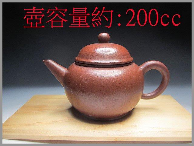 《滿口壺言》A303收藏家級鋼盔蓋標準壺【中國宜興】單孔出水、約200cc、有七天鑑賞期!