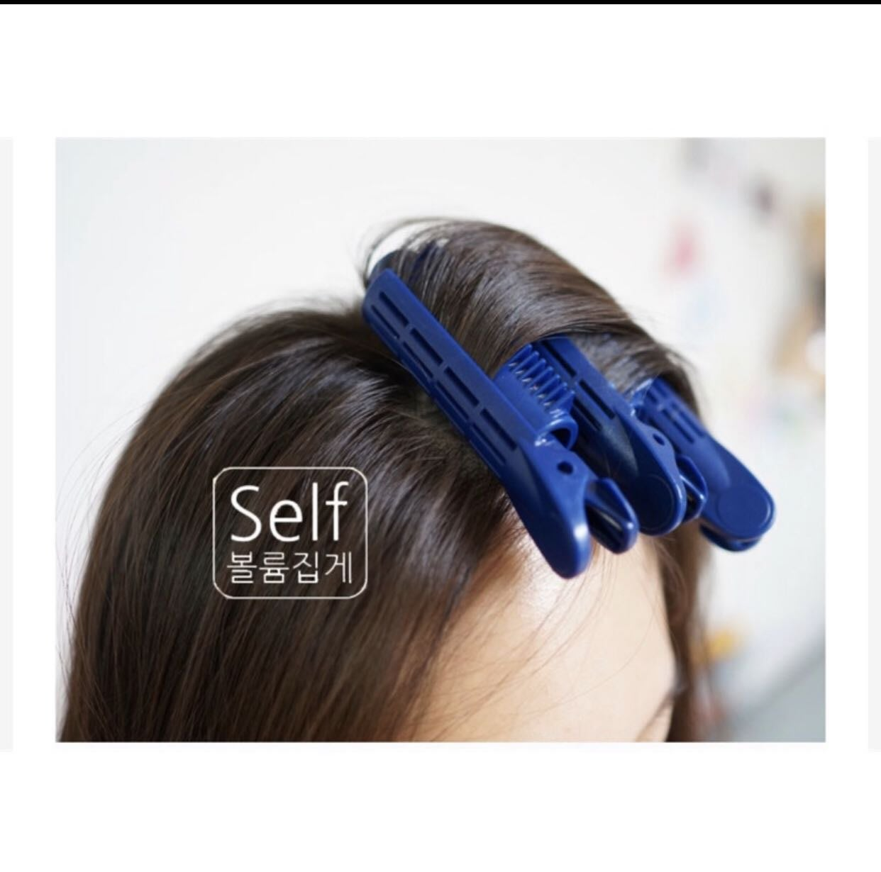 韓國進口~SELF 髮根蓬鬆夾,蓬鬆捲髮,單支組