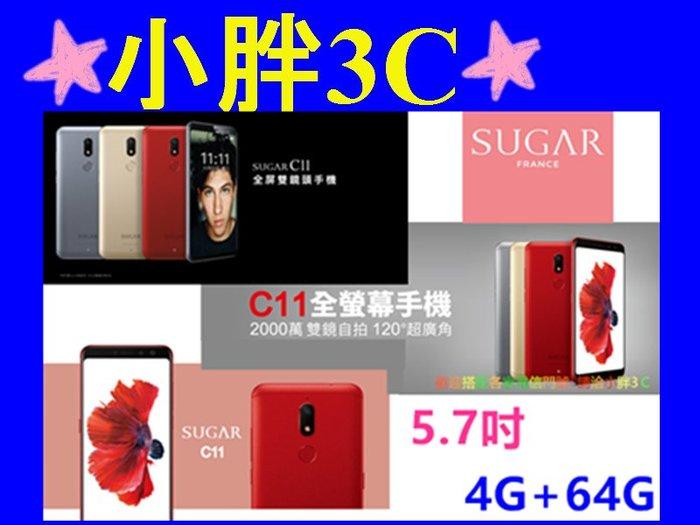 ☆小胖☆現貨 未拆新機 糖果機 SUGAR C11 4+64G 5.7吋 歡迎搭配門號 c11 sugar