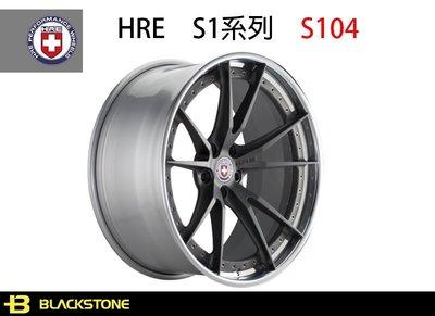 [黑石研創] HRE Wheel S1系列 S104 輪框 輪圈 鋁圈 鍛造 19吋 20吋 21吋 22吋