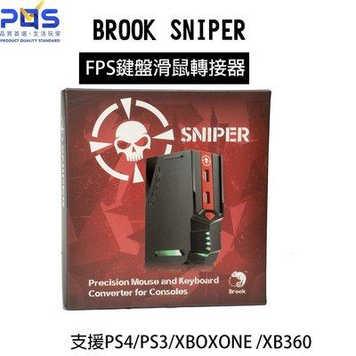 FPS鍵盤滑鼠轉接器 BROOK SNIPER 支援 PS4/PS3/XBONE/XB360 台南 PQS