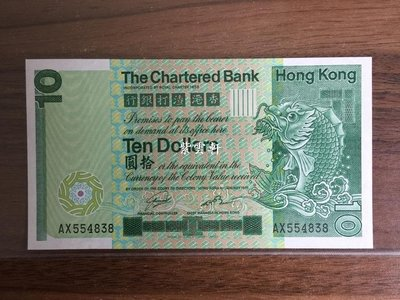 『紫雲軒』(各國外幣)香港渣打銀行1981年10元 AX554838 UNC Szwc117