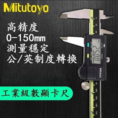 量具 日本Mitutoyo三豐數顯卡尺0-150高精度電子數顯游標卡尺BBDJ621