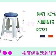 聯府 KEYWAY 大團圓椅 RC731 3色 板凳/兒童椅/塑膠椅 商品已含稅ㅏ掏寶ㅓ