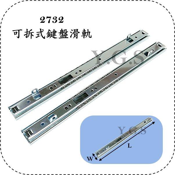 Y.G.S~滑軌五金~2732可拆式鍵盤滑軌(二節式) 抽屜滑軌 鋼珠滑軌 30cm (含稅)