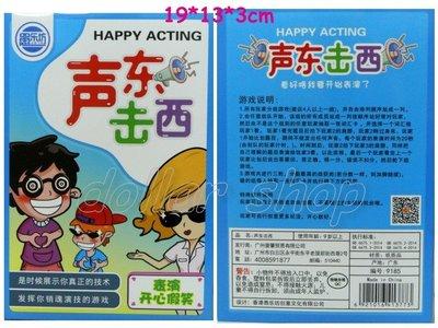 寶貝玩具屋二館☆【盒玩】經典桌面紙牌遊戲---Happy Acting聲東擊西比手畫腳表演遊戲牌