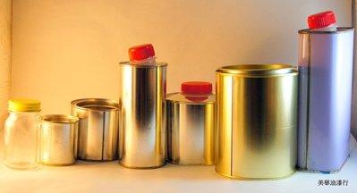 【中壢美華油漆行】100CC 1L公升 加侖 加侖50加侖 玻璃瓶玻璃罐空罐鐵罐鐵桶圓罐圓桶空桶油桶油漆桶