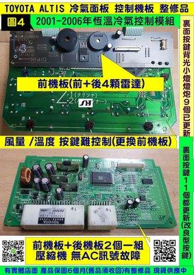 TOYOTA ALTIS2001- 冷氣面板 後機板+後機板 恆溫面板 風量開關 溫度開關 按鍵難控制 維修 修理 維修