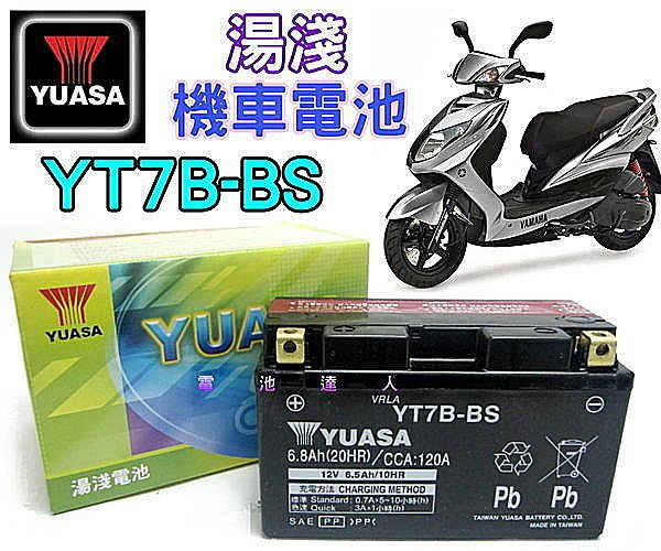 《新莊電池達人》湯淺 YUASA薄型機車電瓶  超商取貨付款 YT7B-BS GT7B-BS 山葉 GTR 新勁戰 19