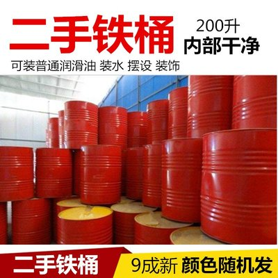 油桶200升大鐵桶二手鐵桶裝機油汽油柴油桶舊桶內部干凈9成新鐵桶鐵桶