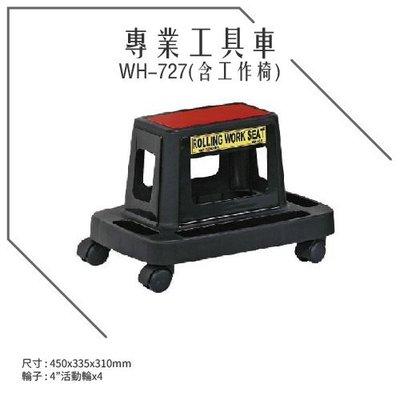 特賣 WH-727《專業工具車(含工具椅)》黑 工作車 手推車 工具車 餐車 工具椅
