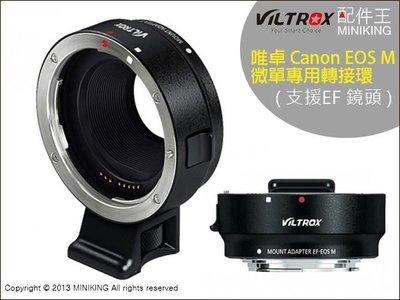 ∥配件王∥Viltrox 唯卓 EF-EOSM接環 轉接環 公司貨 EF-S鏡頭 Canon EF轉接到EOS