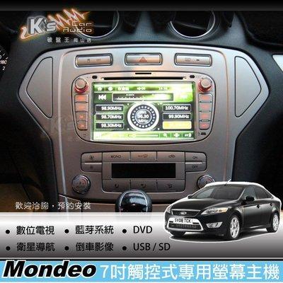 破盤王/岡山╭☆ 福特 MONDEO 專用全觸控螢幕音響主機╭ dvd 導航 數位電視 藍芽 倒車