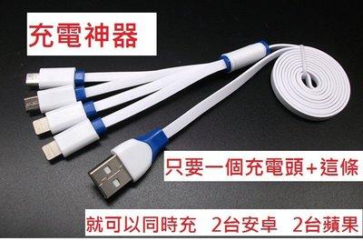 充電神器 一條線充4台手機 平板 4人分享一個充電器 安卓X2 蘋果X2 1對4充電線