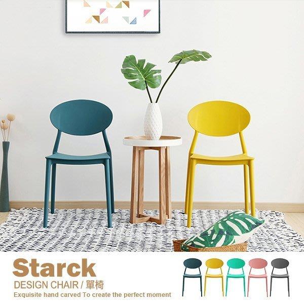品歐家具【8117】餐椅 桌椅 單椅 椅 北歐現代簡約 設計單椅 宅配寄送