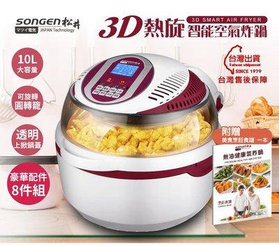 【免運】A-Q小家電 SONGEN松井3D熱旋智能空氣炸鍋 油炸鍋 SG-1000DT 附贈氣炸鍋8件配件組