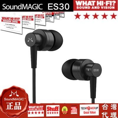 SoundMAGIC 聲美 ES30 動圈動鐵耳機 3.5mm入耳式手機電腦通用耳機 遊戲音樂HIFI電競耳機