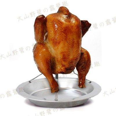 【大山野營】TNR-238 不鏽鋼烤雞架 烤雞盅 桶仔機 立正雞 燒烤架 烤肉架 烘烤盤