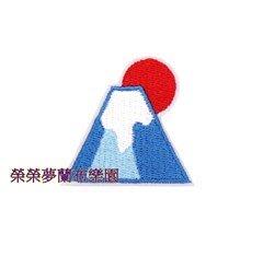 榮榮夢蘭布樂園*522/E07*熨燙徽章、燙貼布、臂章、電繡、刺繡布貼、布章、貼布繡、DIY手工藝*富士山