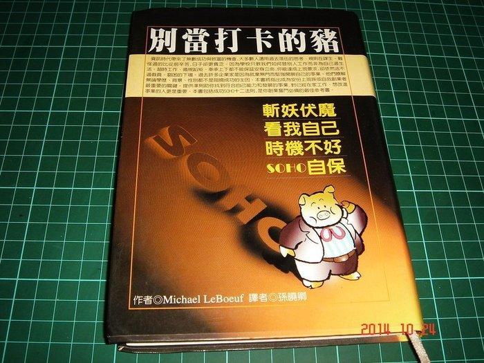 《別當打卡的豬》ISBN:957400239X│正文書局有限公司│孫曉卿, MUCHA 8成新 【CS超聖文化讚】