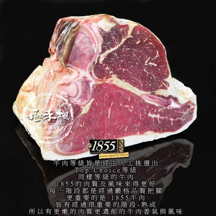 極禾楓肉舖~1855紅骨牛排(CHOICE) 特價中 $800 約700G~750G 約厚度2~2.5公分