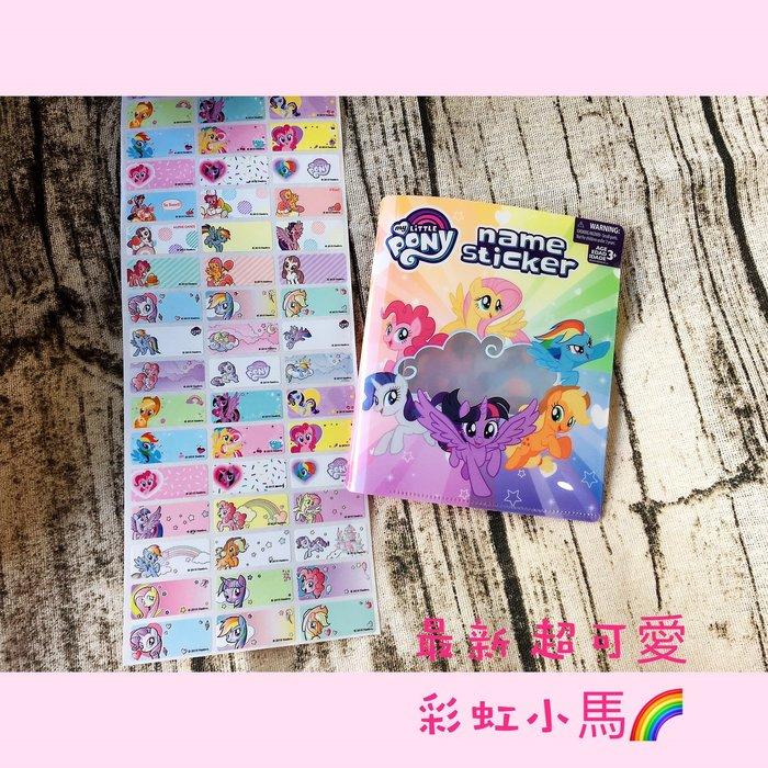 熊爸貼紙 最新 2019 彩虹小馬  姓名貼紙 中尺寸 台灣製 防水 165張120元 附彩虹小馬收納夾