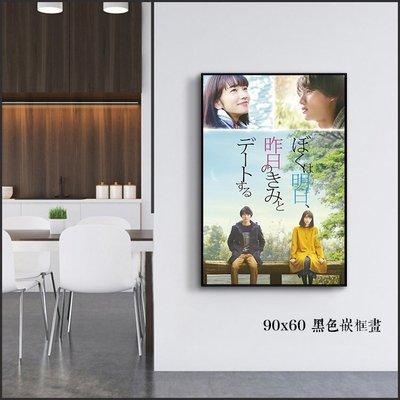 日本製油畫布 電影海報 明天,我要和昨天的妳約會 掛畫 嵌框畫 @Movie PoP 賣場多款海報#